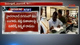 Weights & Measures Dept Officers Raids on Gold & Cloth Showrooms in Hyderabad | CVR News - CVRNEWSOFFICIAL