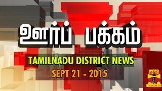 Oor Pakkam 21-09-2015 Tamilnadu District News in Brief (21/09/2015) – Thanthi TV News