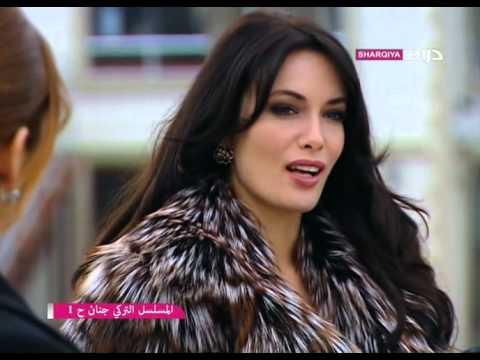 المسلسل التركي جنان . الحلقة 1