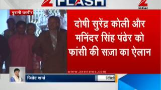 Nithari serial killings: Guilty Surinder Koli and Moninder Singh Pandher sentenced to death - ZEENEWS