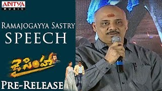 Ramajogayya Sastry Speech @ Jai Simha Pre Release | Balakrishna, Nayanthara - ADITYAMUSIC