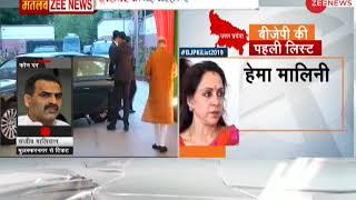 Sanjeev Balyan's First Reaction After The Announcement Of BJP's First List Of Candidates - ZEENEWS