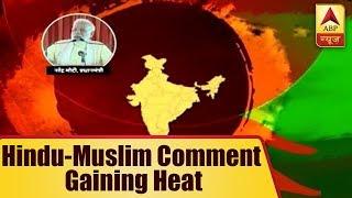Kaun Jitega 2019: Politics over Hindu-Muslim comment gaining heat - ABPNEWSTV