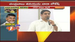 Nara Lokesh Announces His Family Assets 2017 | TDP | iNews - INEWS