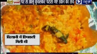 रेलवे में यात्रियों को पैरों से कुचले आलू की सब्जी खानी पड़ती है ! - ITVNEWSINDIA