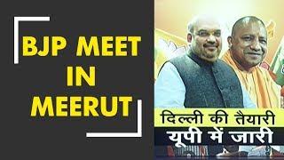 UP BJP working committee meet begins in Meerut - ZEENEWS