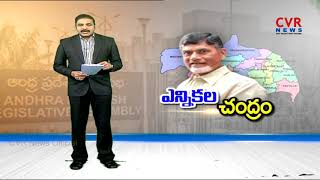 ఎన్నికల చంద్రం | AP CM Chandrababu Says Get Ready to AP Elections | Teleconference with TDP Leaders| - CVRNEWSOFFICIAL
