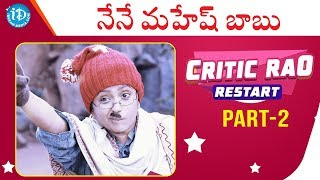#Winter తిక్కకుదిర్చింది - Part #2 || #CriticRao Restart || Suma Kanakala - IDREAMMOVIES
