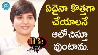 ఏదైనా కొత్తగా చేయాలనే ఆలోచిస్తూ వుంటాను - MS Hari Chandana Dasari || Dil Se With Anjali - IDREAMMOVIES