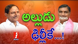 Harish Rao To Focus On National Politics | Ahead CM KCR Federal Front | Spot Light | iNews - INEWS
