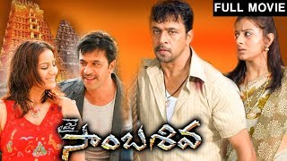 Jai Sambasiva Telugu Full Length Movie || Arjun, Sai Kumar, Poooja Gandhi - RAJSHRITELUGU