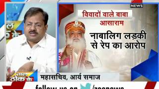 How people fall into the trap of fraud godmen? Part-2 - ZEENEWS