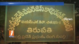 Time Closed For Liquor Tenders In Tirupati | Lottery Policy Applied | iNews - INEWS