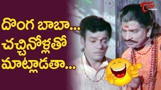 దొంగబాబా లీలలు- చచ్చినోళ్లతో మాట్లాడతా.. వైకుంఠం చూపెడతా..| Ultimate Scene | Doctor Babu | TeluguOne - TELUGUONE