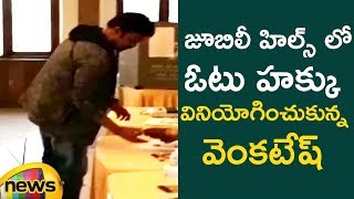 Actor Venkatesh Cast His Vote in Jubilee Hills | #TelanganaElections2018 | Mango News - MANGONEWS