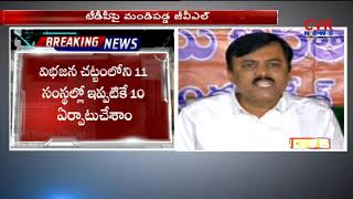 BJP MP GVL Narasimha Rao Press Meet LIVE | GVL Fires on TDP | Vijayawada | CVR NEWS - CVRNEWSOFFICIAL