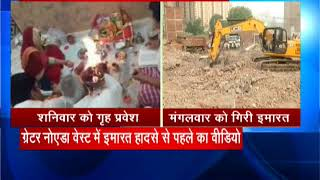 Watch: Video before the building collapse in Greater Noida West - ZEENEWS