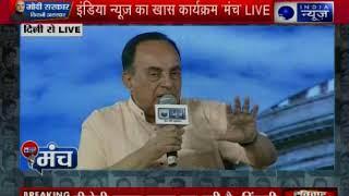 India News Manch: बीजेपी नेता सुब्रमण्यम स्वामी ने कहा, कांग्रेस के PM कुछ बोलते नहीं थे - ITVNEWSINDIA