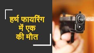 MP: One died and one injured in celebratory firing | हर्ष फायरिंग में एक की मौत और एक घायल - ZEENEWS