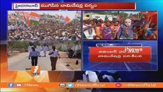 Telangana MLA Candidate Nominations End | Telangana State Assembly Elections 2018 | iNews - INEWS