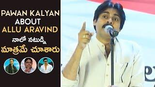 Pawan Kalyan About Allu Aravind | Pawan Kalyan About Prajarajyam Party | TFPC - TFPC
