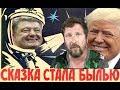 Порошенко и Трамп. Гагарин и Космос