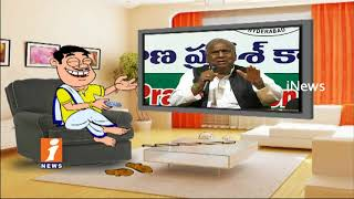 Dada Funny Talk With V Hanumantha Rao | Pin Counter | iNews - INEWS