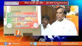 BJP Leader Dhanpal Suryanarayana Reacts Over Denial of MLA Ticket | Nizamabad | iNews - INEWS