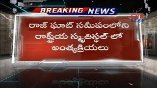 Atal Bihari Vajpayee Funeral To Take Place At Vijay Ghat | CVR News - CVRNEWSOFFICIAL