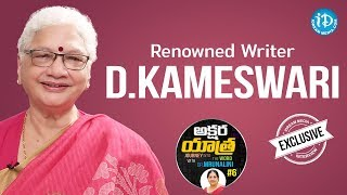 Renowned Writer D Kameswari Exclusive Interview || Akshara Yatra With Mrunalini #6 - IDREAMMOVIES