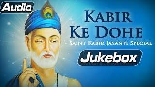 Kabir Ke Dohe - Devotional Hit Songs - Saint Kabir Song Collection - BHAKTISONGS