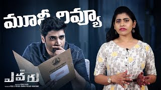 Evaru Movie Review | Adivi Sesh| Regina Cassandra | PVP Cinema || IndiaGlitz - IGTELUGU