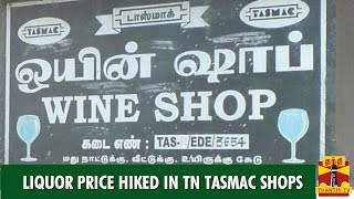 Liquor Prices Hiked In Tamil Nadu TASMAC Shops