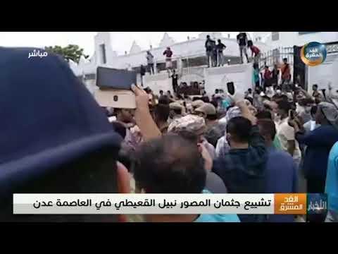تشييع جثمان المصور نبيل القعيطي في العاصمة عدن