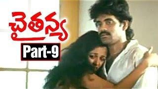 Chaitanya Telugu Movie | Part 9 | Nagarjuna | Gautami | Kota Srinivasa Rao | Raghuvaran | Ilayaraja - MANGOVIDEOS