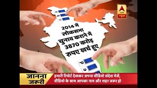 Ghanti Bajao: A report that reveals disadvantages of not having 'one nation, one election' - ABPNEWSTV