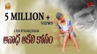 Anadha Akali Kosam | Telugu Short Film 2018 | By Nagaraj Janagam | TeluguoneTV - YOUTUBE