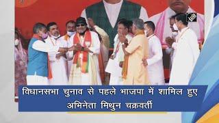 video : Actor Mithun Chakraborty ने थामा BJP का दामन