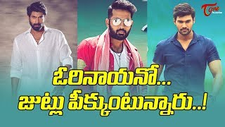 Tension Tension For These Stars - TELUGUONE