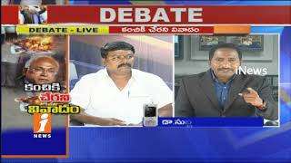Kancha Ilaiah Angry & Walks Out From iNews Special Debate On Smugglurlu Komatollu Book | iNews - INEWS