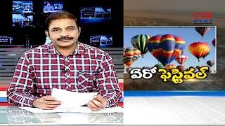 ఏరో ఫెస్టివల్ | Huge Response to Aero Festival in Srikakulam Dist | CVR News - CVRNEWSOFFICIAL