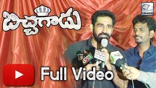 Bichagadu Telugu Movie | SUCCESS Meet | Vijay Antony  | Lehren Telugu - LEHRENTELUGU