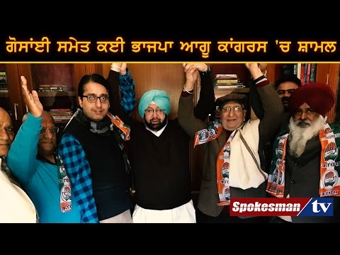 <p>Many BJP leaders including former Deputy Speaker in Punjab Vidhan Sabha, Satpal Gosain and his supporters joined punjab Congress. To know more details, watch this video.</p>