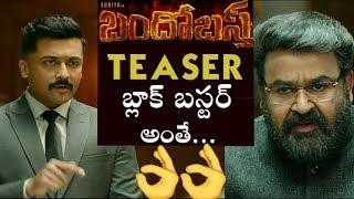 Bandobast Teaser | Suriya | Mohanlal | Arya | Sayyesha | KV Anand | Lyca Productions | IndiaGlitz - IGTELUGU