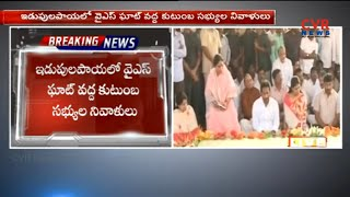 YS Jagan Family Prayers At YSR Ghat | Idupulapaya | CVR News - CVRNEWSOFFICIAL