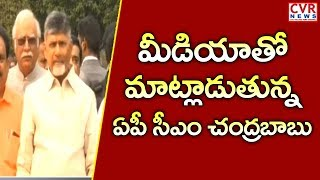CM Chandrababu Naidu speaks to Media After Meet with President Ramnath Kovind | CVR News - CVRNEWSOFFICIAL