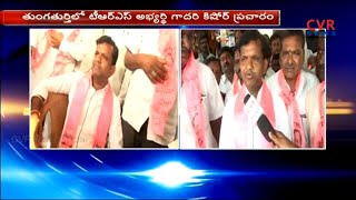 Face To Face With Thungathurthy TRS Candidate Gadari Kishore Kumar| Election Campaign | CVR News - CVRNEWSOFFICIAL