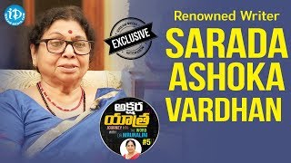 Renowned Writer Sarada Ashokavardhan Exclusive Interview || Akshara Yatra With Mrunalini #5 - IDREAMMOVIES