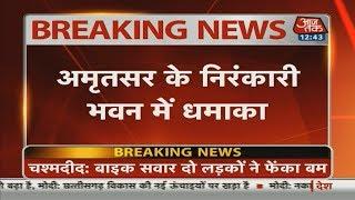 Amritsar के निरंकारी भवन में बम विस्फोट, 3 की मौत- 8 घायल | Breaking News - AAJTAKTV