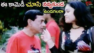 ఎం ఎస్ నారాయణ కామెడీ సీన్స్ - NavvulaTV - NAVVULATV